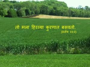 Wallpaper Psalm 23 2 A